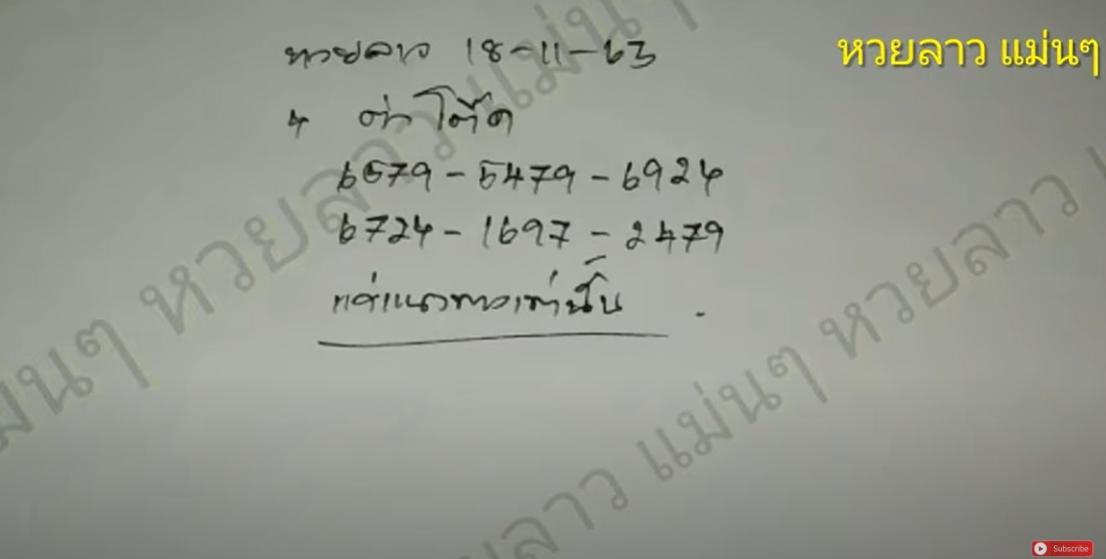 guide-lottollaos-181163-2