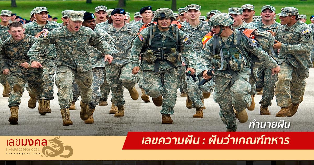 เลขความฝัน : ฝันว่าเกณฑ์ทหาร
