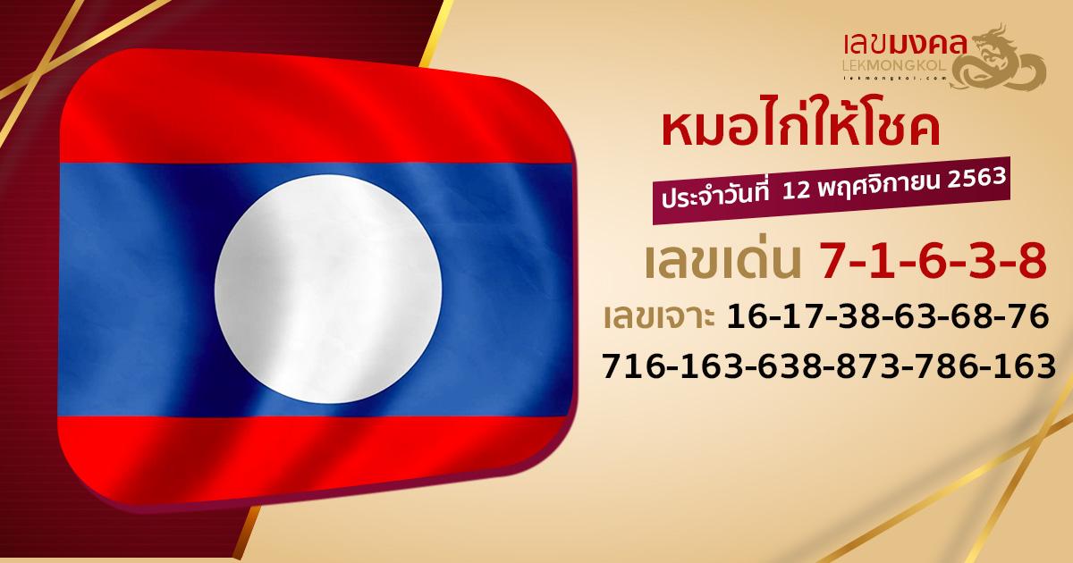 guide-laos-morkaihaichok-121163
