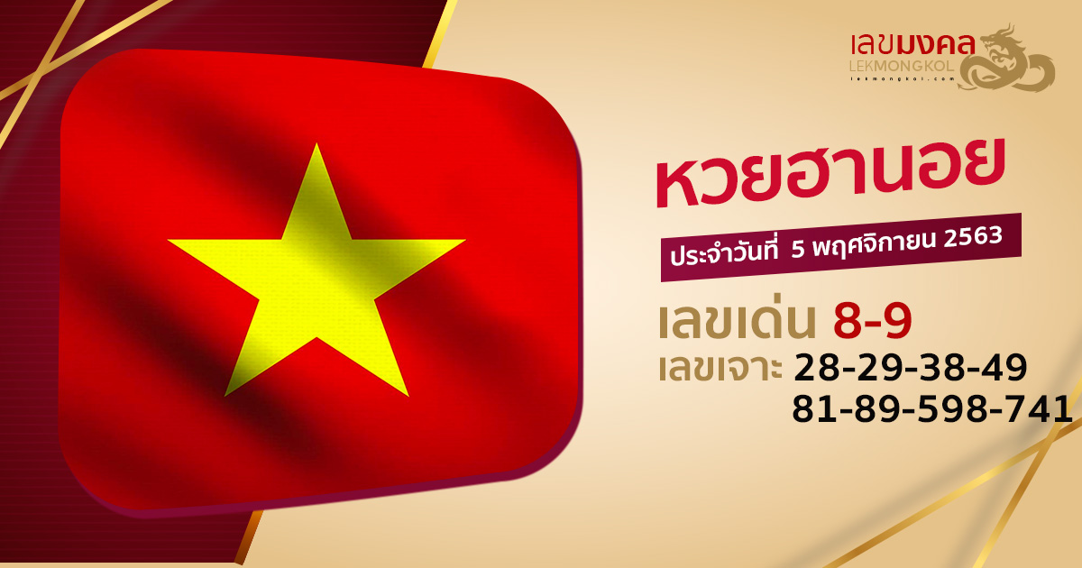 guide-lotto-hanoi-051163