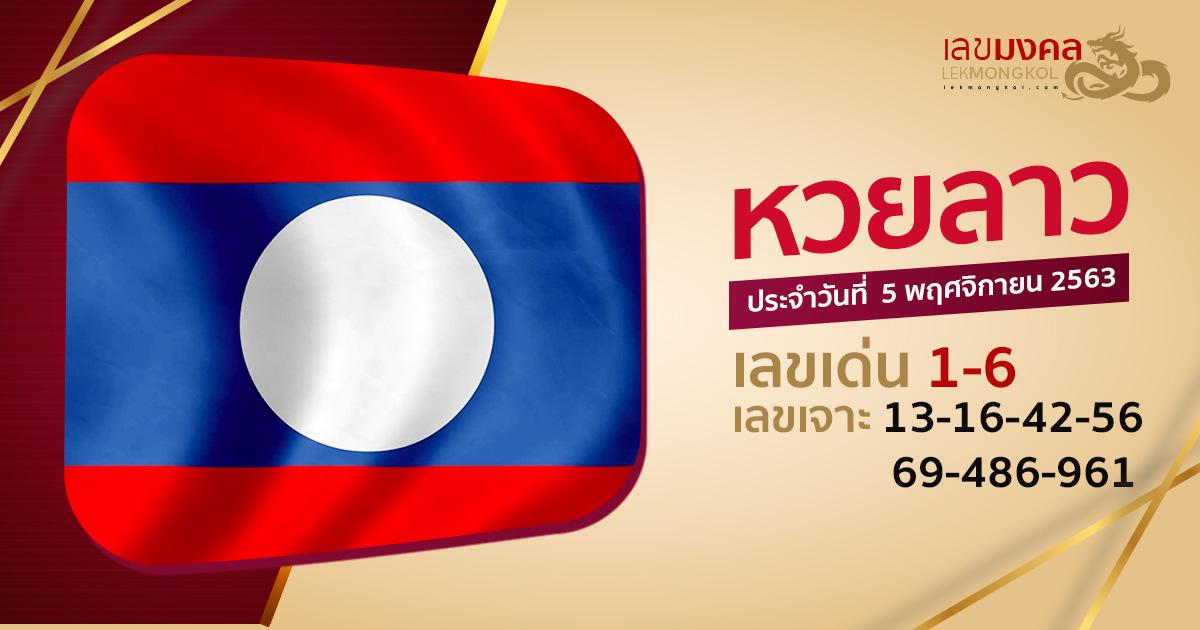 guide-lotto-laos-051163