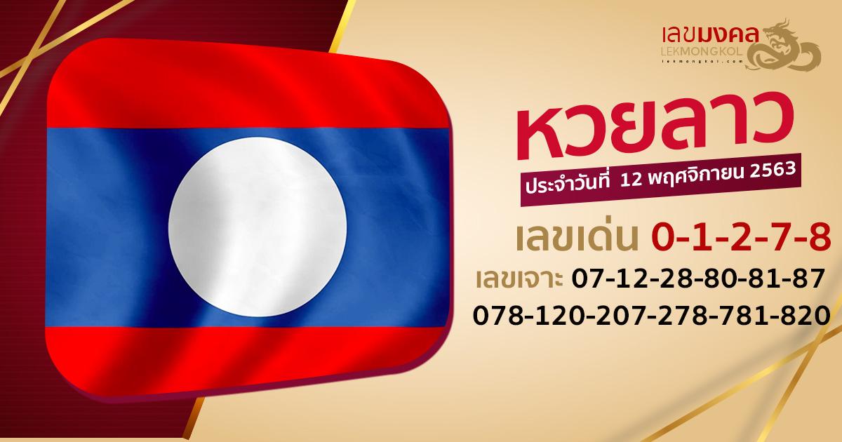guide-lotto-laos-121163