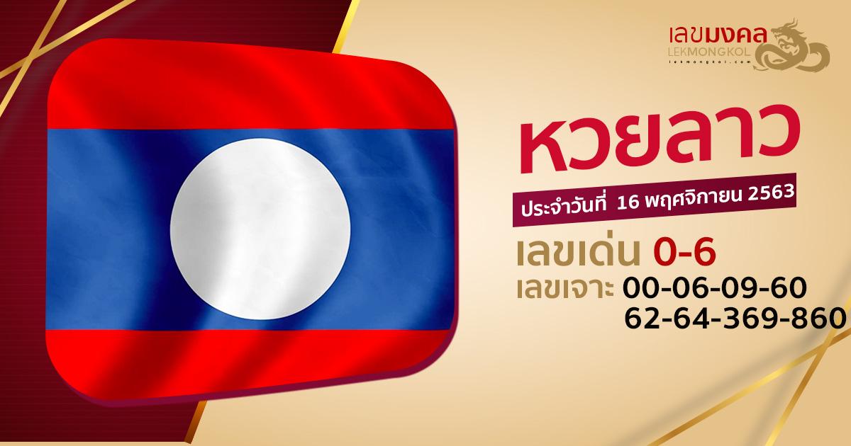 guide-lotto-laos-161163
