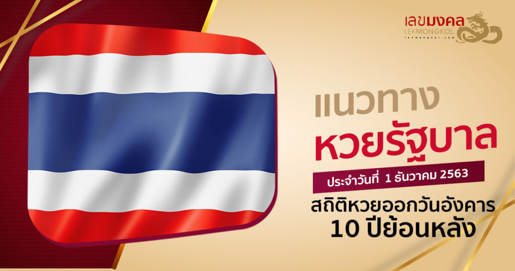 guide-lotto-thai-tuesday-10-year