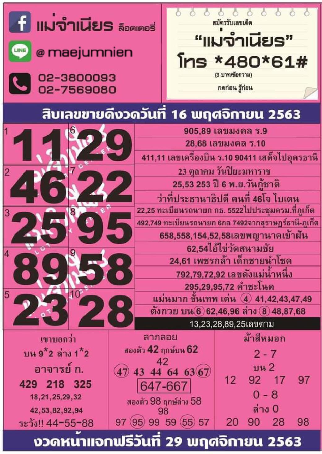 maejumnian-16-11-63