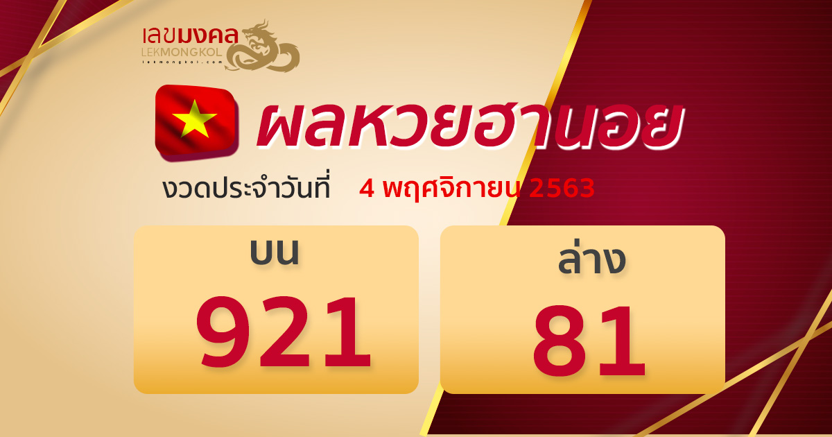 result-lotto-hanoi-041163