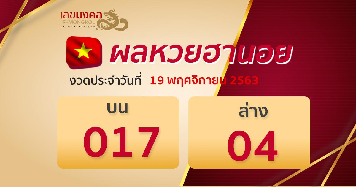 result-lotto-hanoi-191163