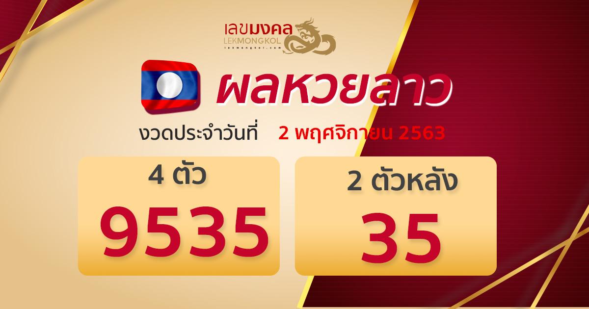 result-lotto-laos-021163