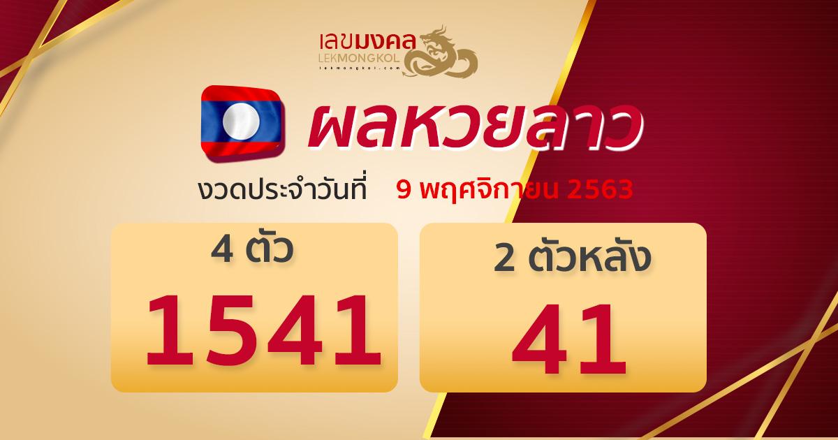 result-lotto-laos-091163