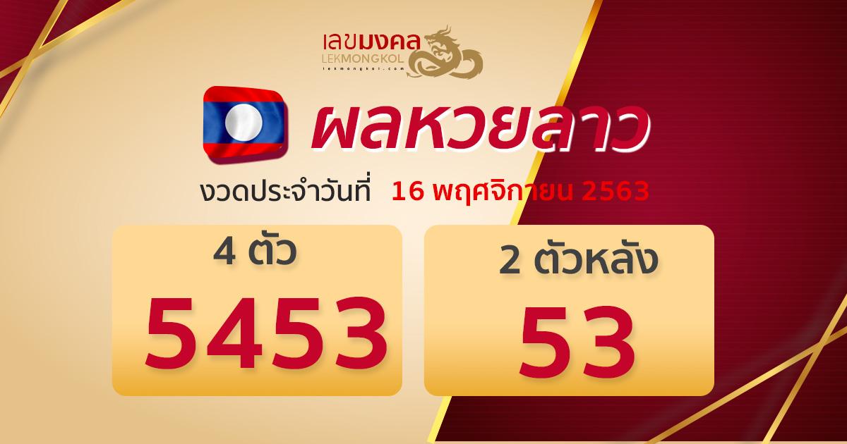 result-lotto-laos-161163