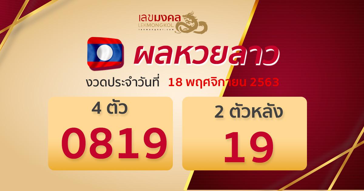result-lotto-laos-181163