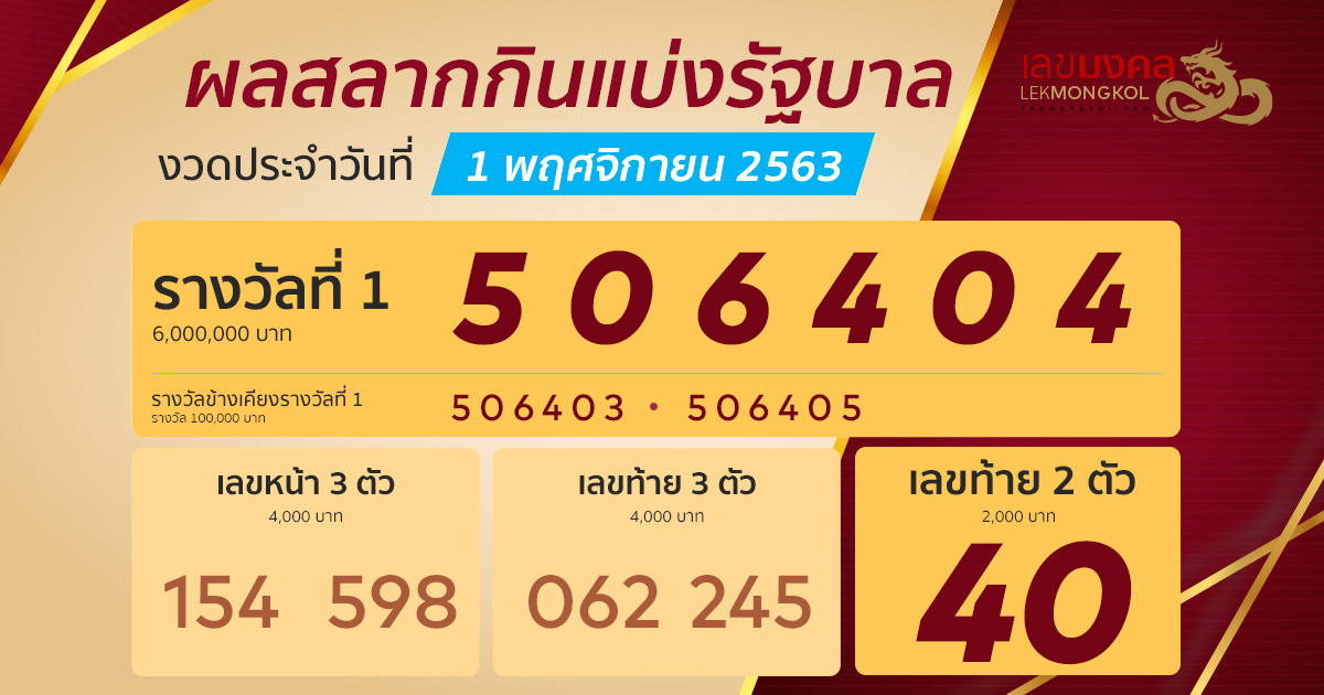 result-lotto-thai-011163