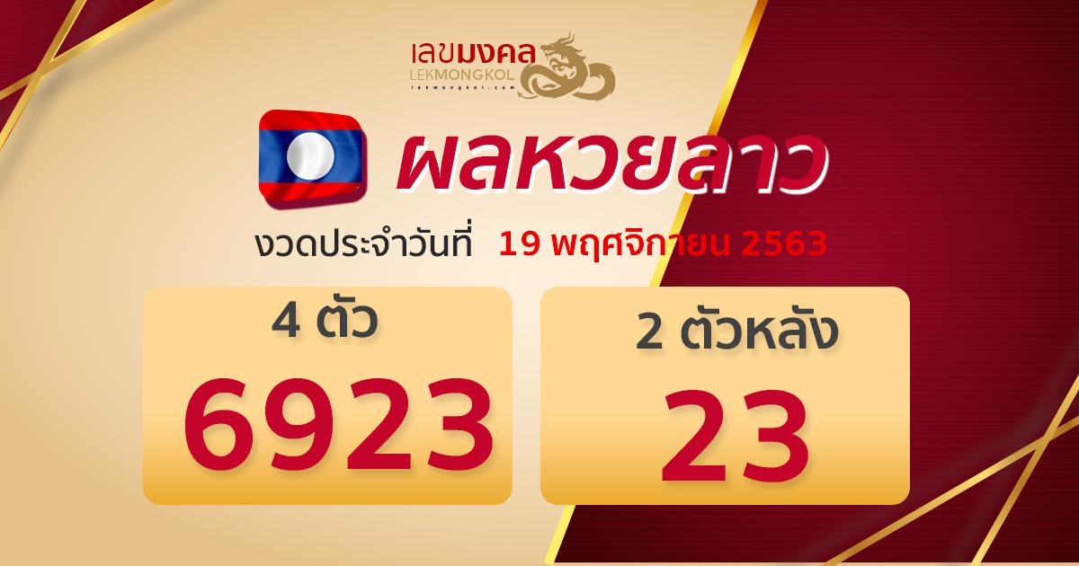resultl-lotto-laos-191163