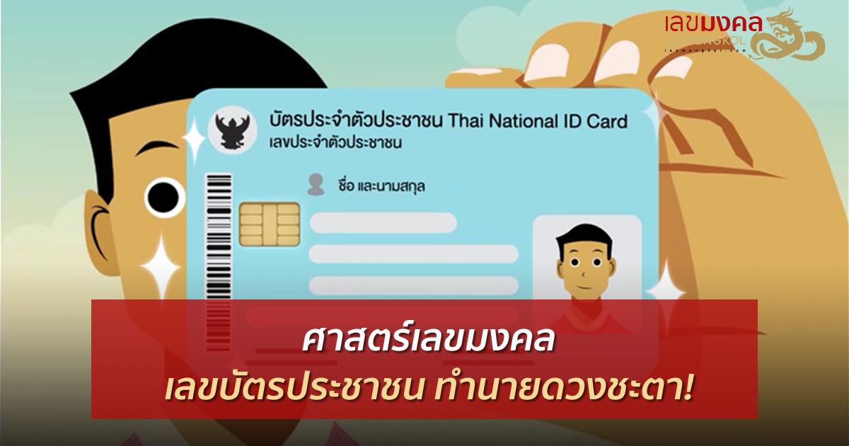 เลขบัตรประชาชนทำนายดวงชะตา เลขตัวสุดท้ายบอกชีวิต