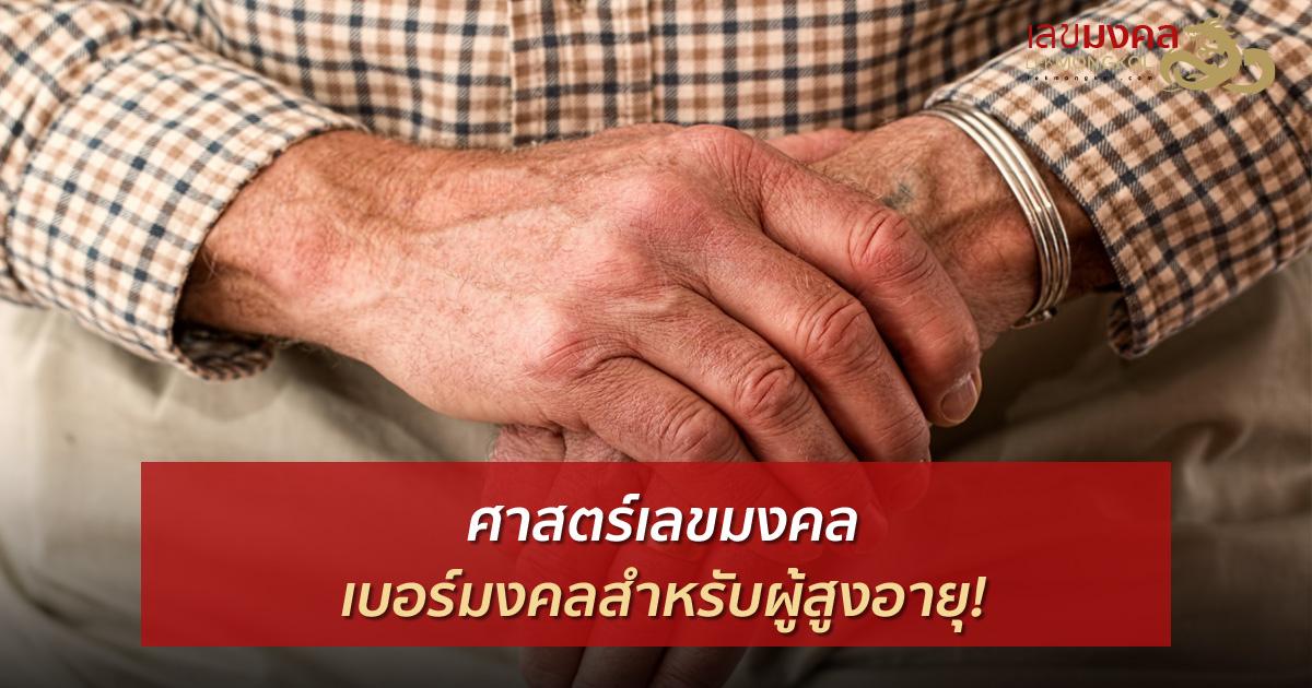 เบอร์มงคลสำหรับผู้สูงอายุ ที่ช่วยเสริมดวงและพลังให้มีแรงในการใช้ชีวิตประจำวัน