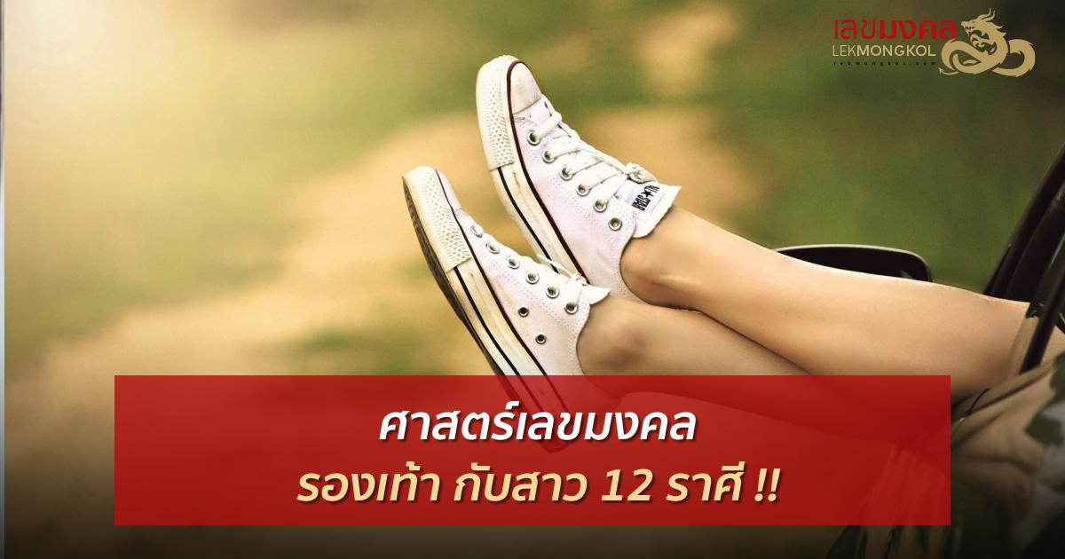 การเลือกรองเท้ากับสาว ๆ  12 ราศี สำหรับผู้หญิงทุกเพศทุกวัย