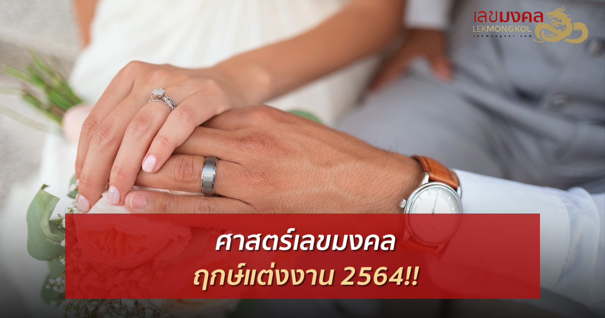 ฤกษ์แต่งงาน ฤกษ์จดทะเบียนสมรส ในต้นปี 2564