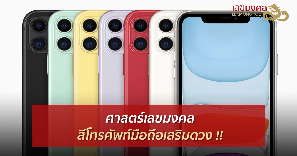 สีโทรศัพท์ เสริมดวง เกิดวันไหนควรใช้โทรศัพท์มือถือสีอะไร