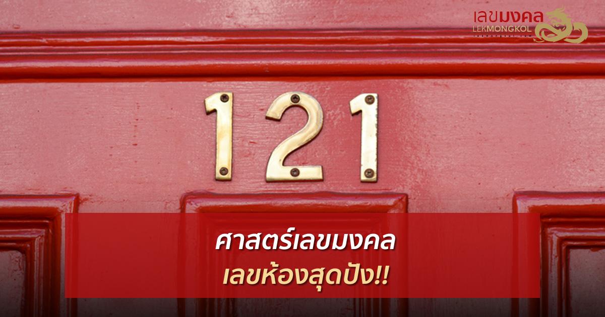 เลขห้องสุดปัง การเลือกเลขห้องคอนโด ให้ปัง รวย มีเสน่ห์