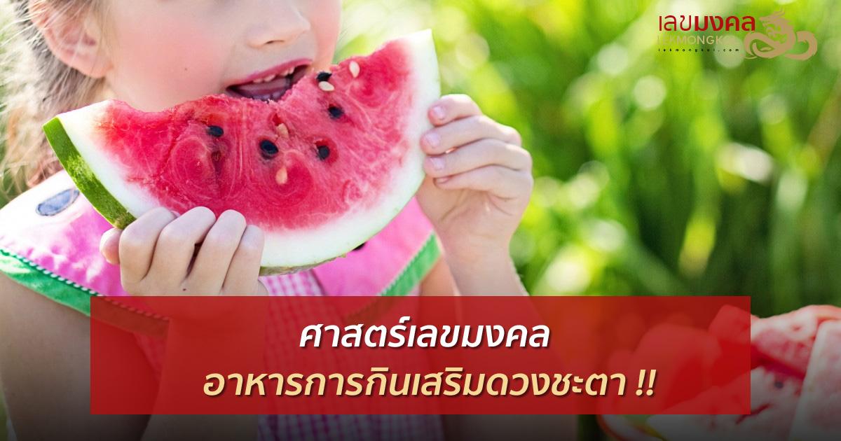 อาหารเสริมดวงชะตา เสริมโชคลาภ แถมยังสุขภาพแข็งแรง ตามราศี