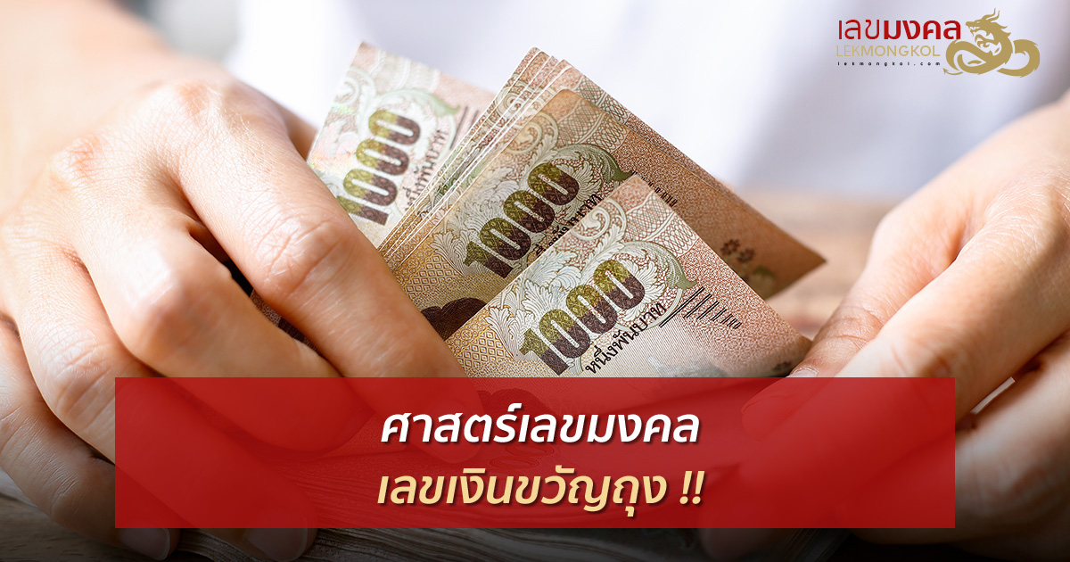 เลขเงินขวัญถุงเรียกทรัพย์ ตามปีเกิด 12 นักษัตร ในปี 2564 นี้