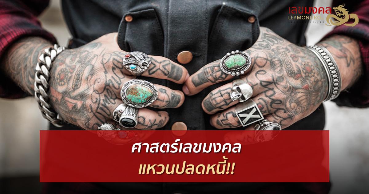สวมแหวนตามวันเกิด ใส่แหวนนิ้วไหนจะดี มีแต่ความสุข มาดูกันเลย