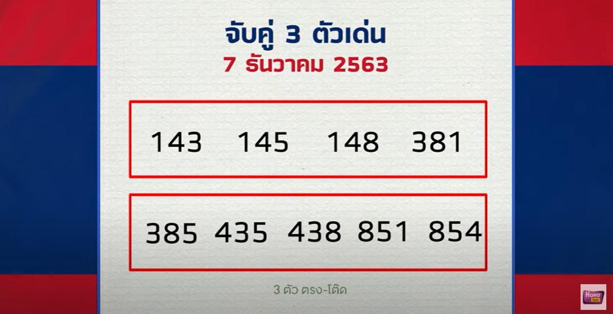 morkaihaichok-071263