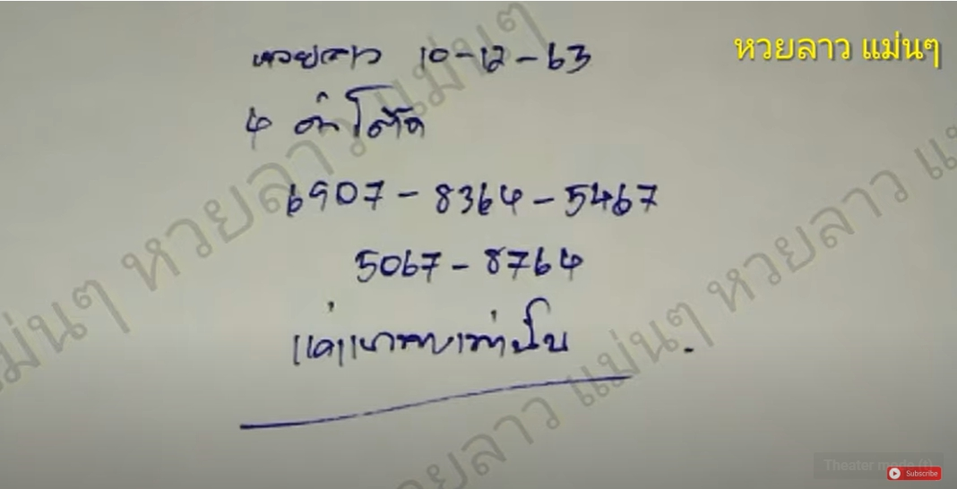 huay-laos-101263