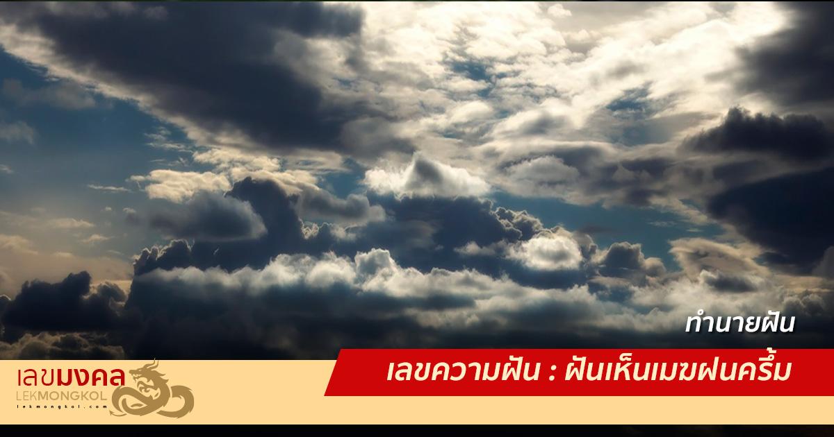 เลขความฝัน : ฝันเห็นเมฆฝนครึ้ม