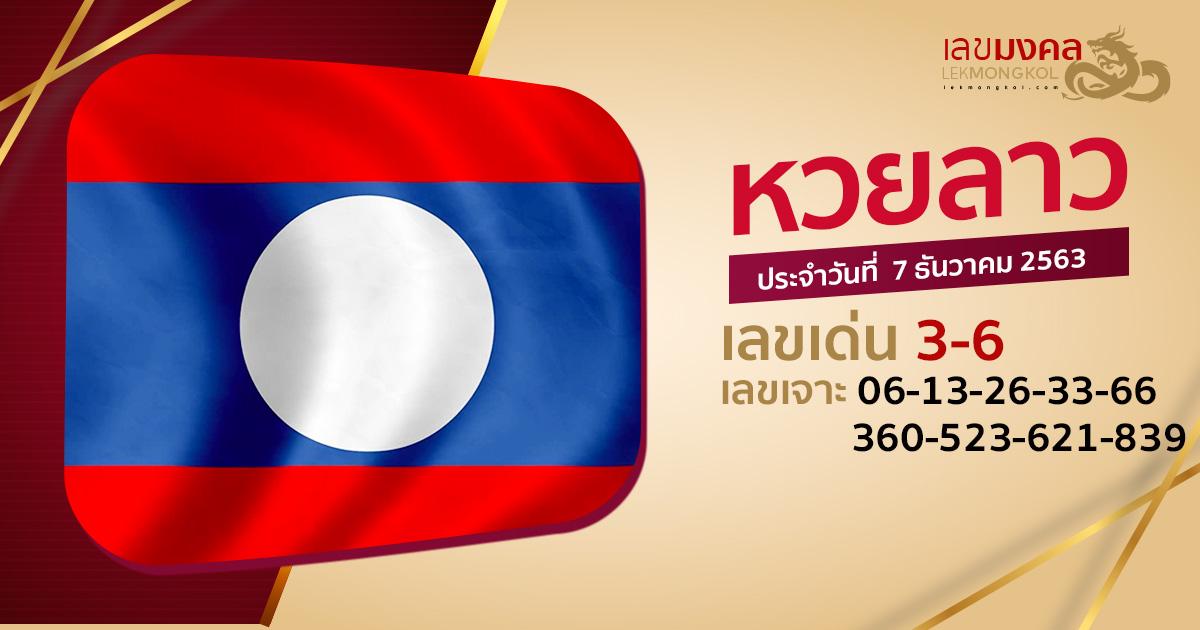 guide-lotto-laos-071263