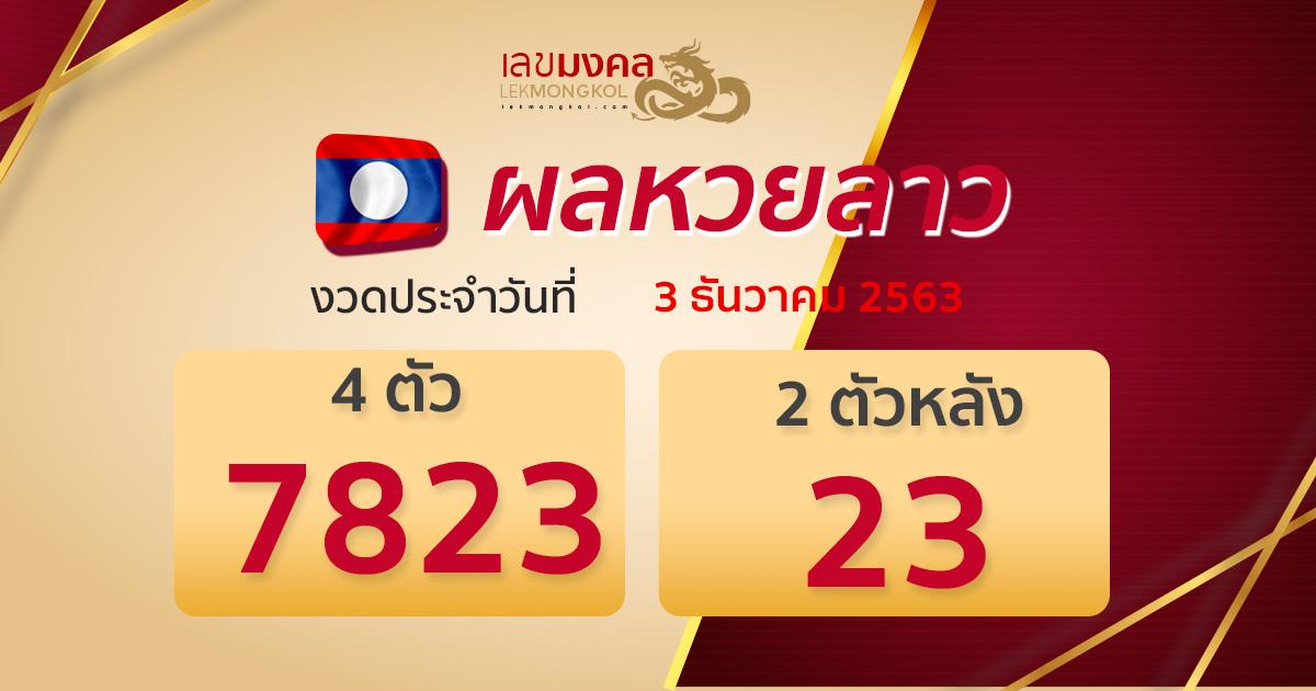 result-lotto-laos-031263