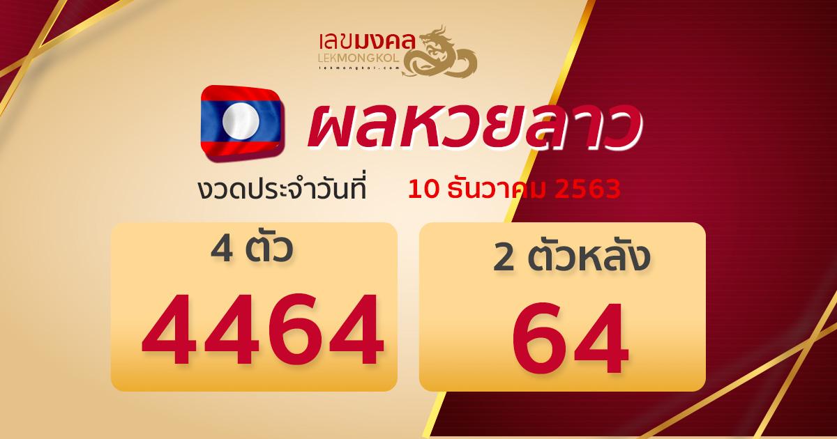 result-lotto-laos-101263