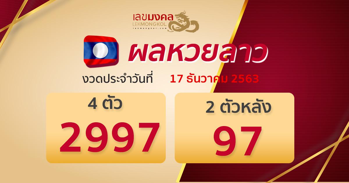 result-lotto-laos-171263