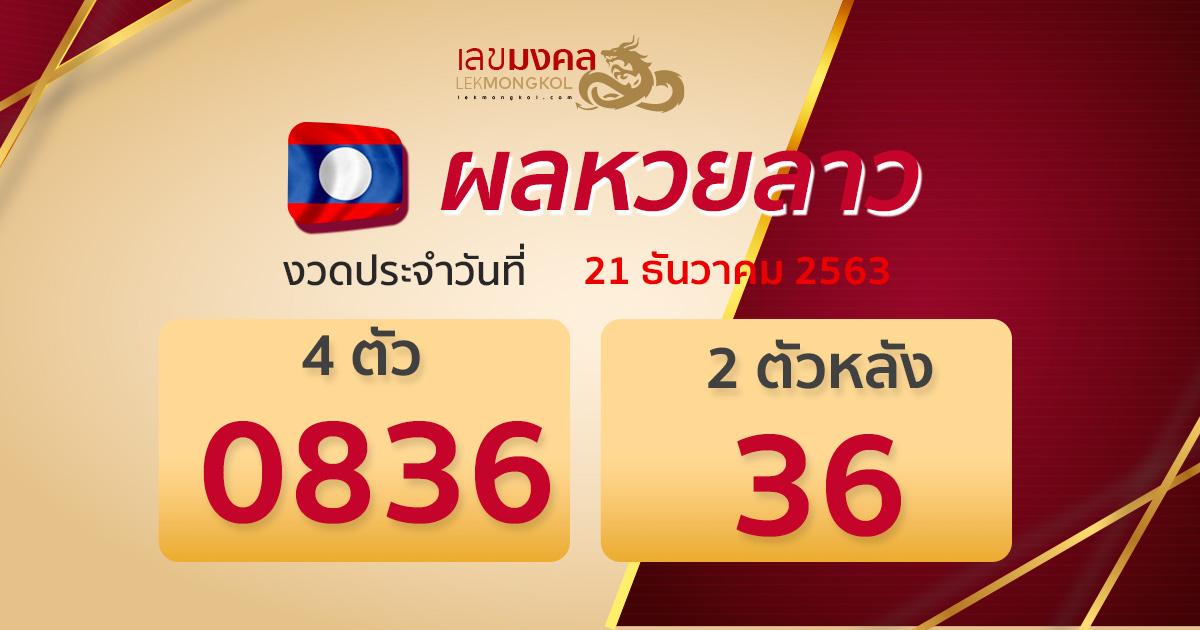 result-lotto-laos-211263