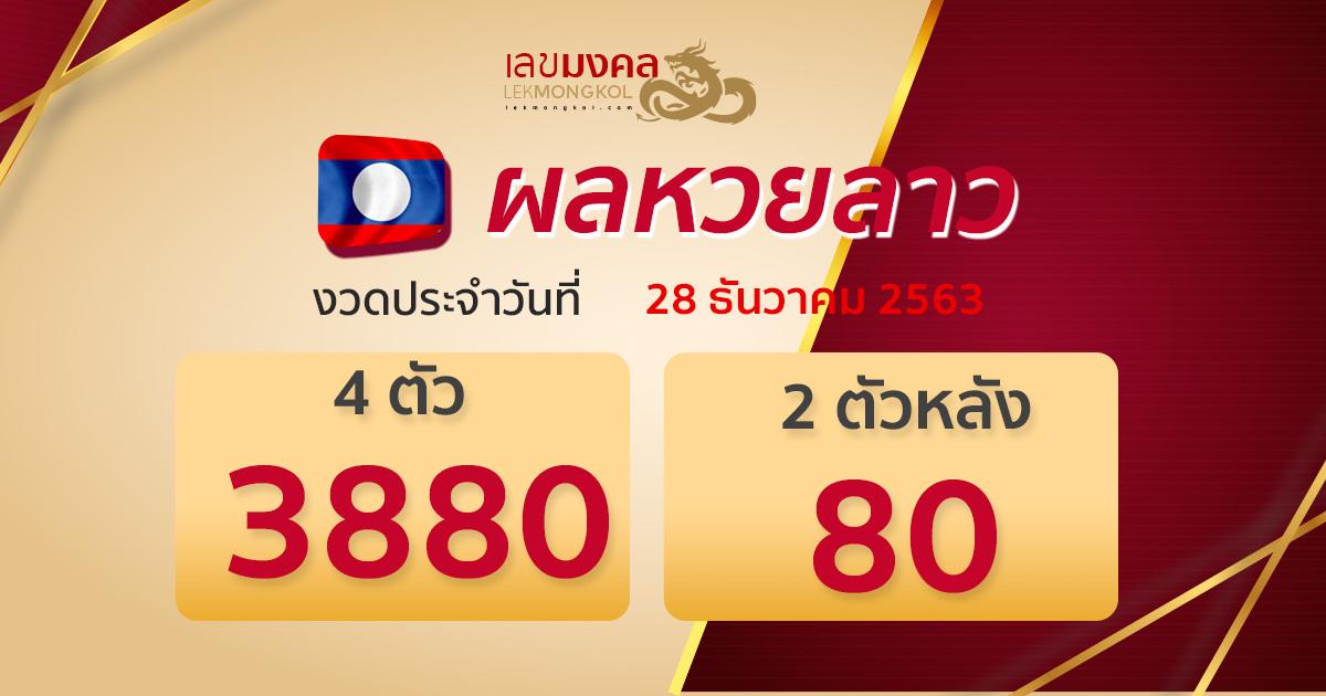 result-lotto-laos-281263