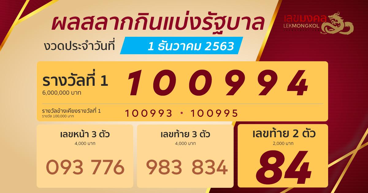 result-lotto-thai-011263
