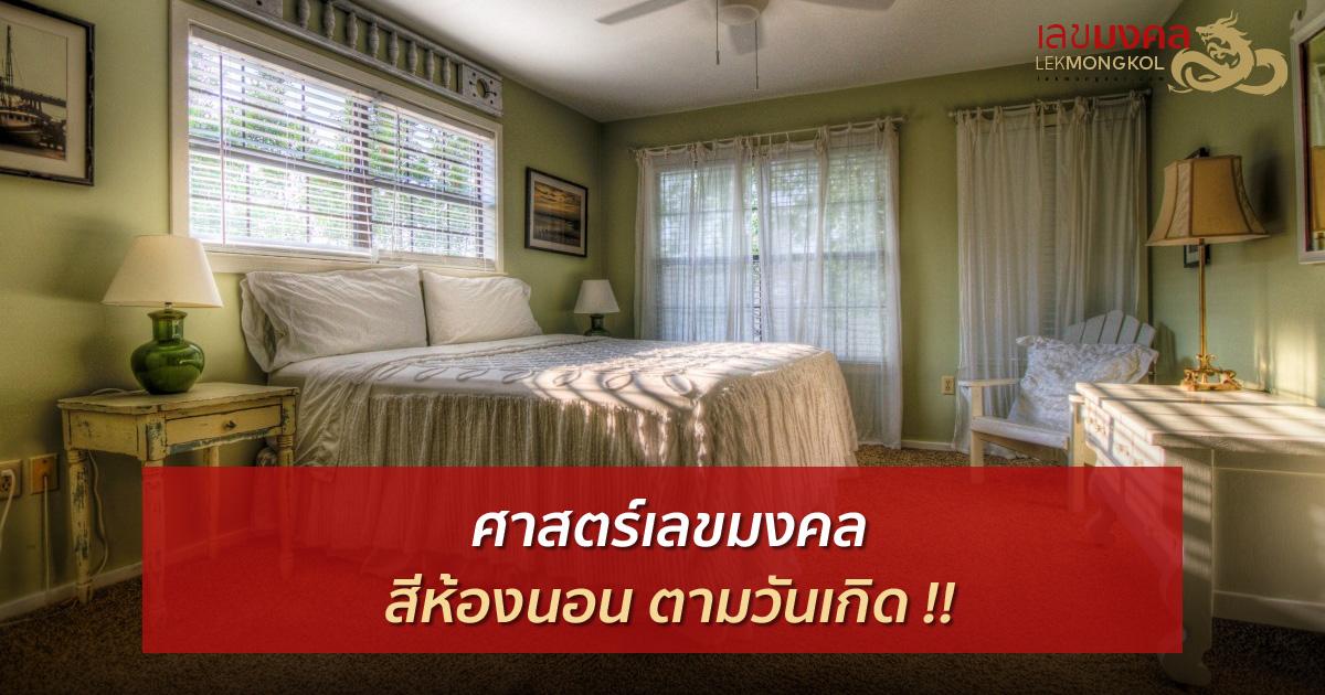เลือกสีห้องนอนให้ถูกโฉลก 2564 เสริมดวงชะตาปีใหม่ ต้อนรับปีวัว