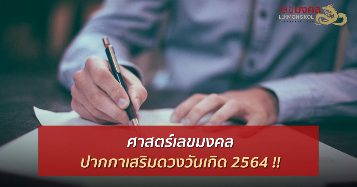 สีปากกานำโชค ตามวันเกิด เสริมดวง การงาน การเงินให้พุ่งแรงแห่งปี 2564