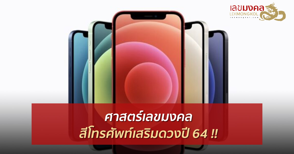 เคสโทรศัพท์เสริมดวง สีโทรศัพท์มือถือ เสริมดวงเรียกทรัพย์รักพุ่งแห่งปี 2564
