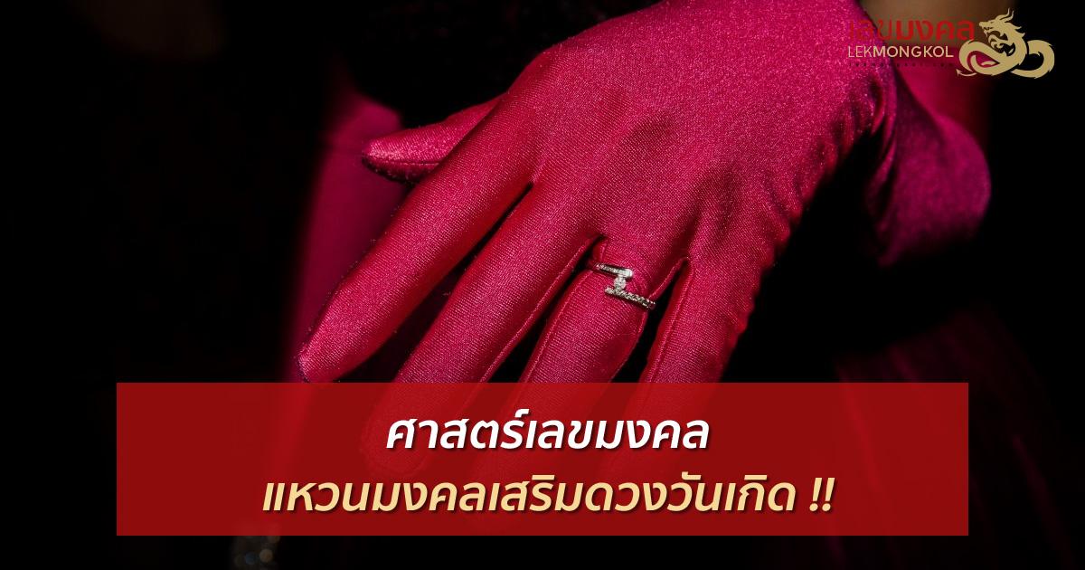 แหวนมงคล ที่เหมาะสมกับผู้สวมใส่ เสริมดวงตามวันเกิด ประจำปี 2564