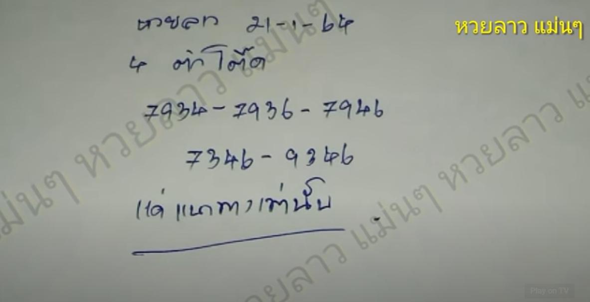 guide-lotto-laos-210164