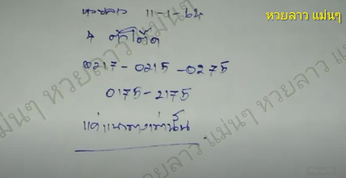 guide-lotto-laos-110164