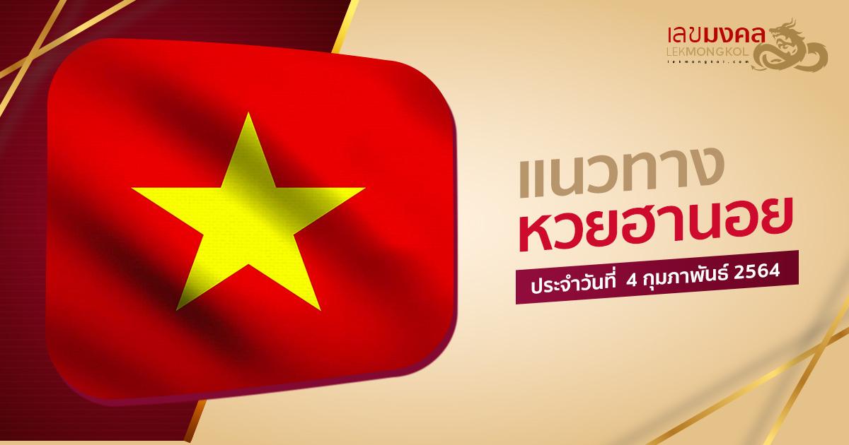 แนวทางหวยฮานอย ประจำวันที่ 4 กุมภาพันธ์ 2564 หวยเวียดนาม