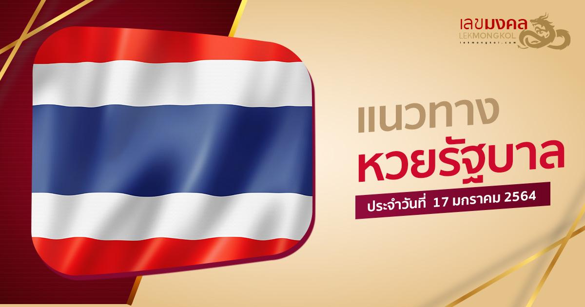 guide-lotto-thai-170164
