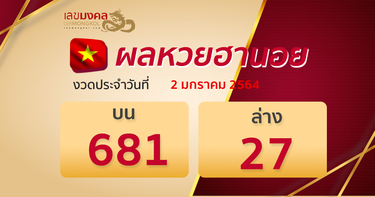 result-lotto-hanoi-020164