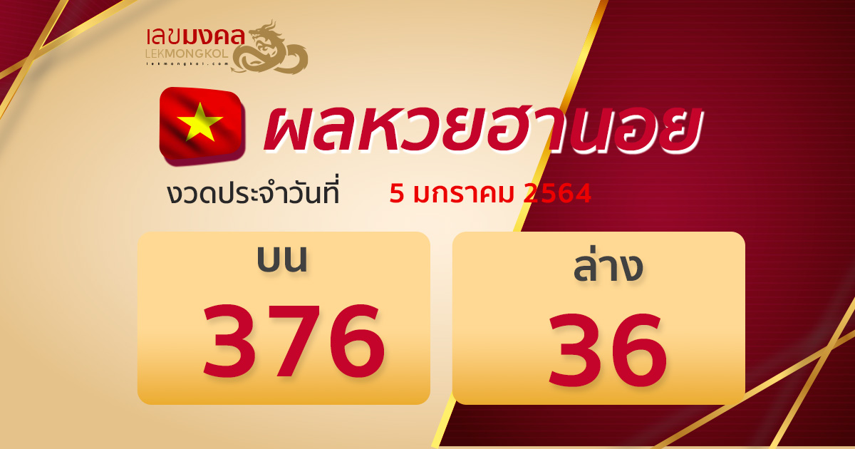 result-lotto-hanoi-050164