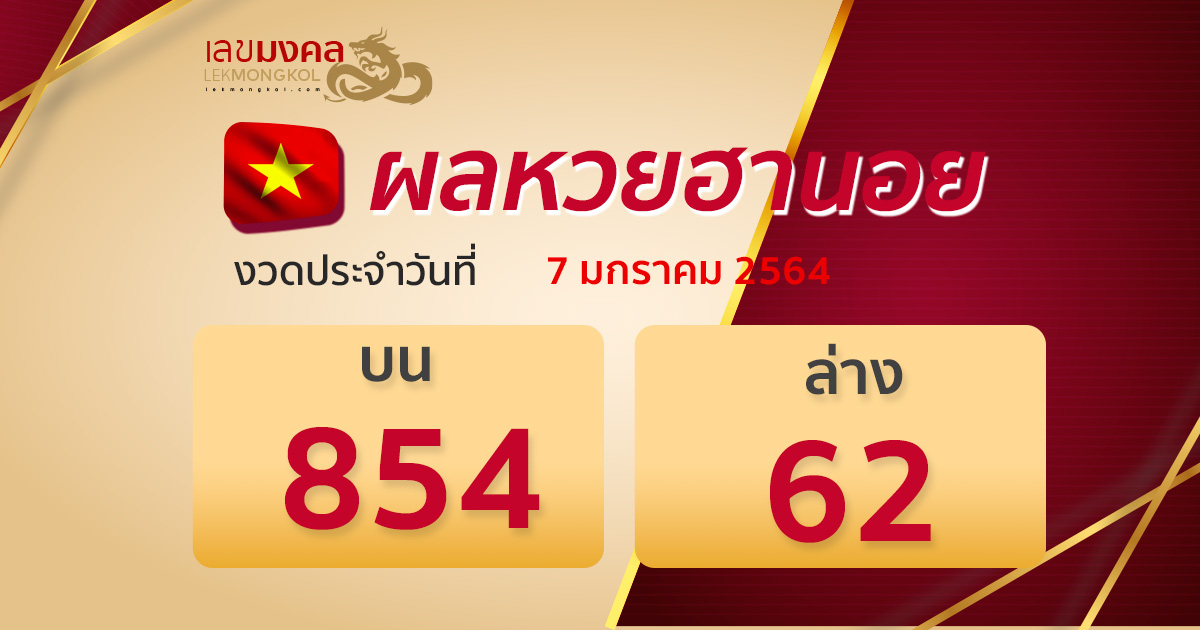 result-lotto-hanoi-070164