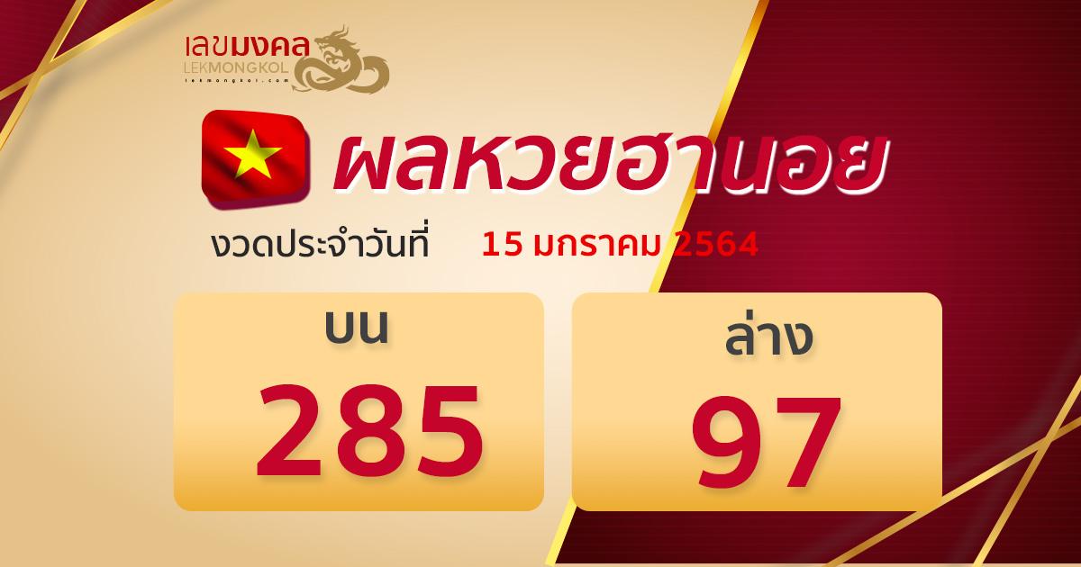 result-lotto-hanoi-150164