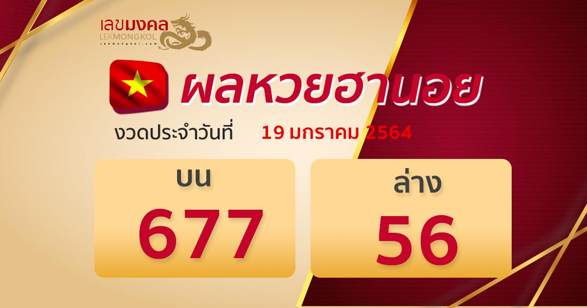 result-lotto-hanoi-190164