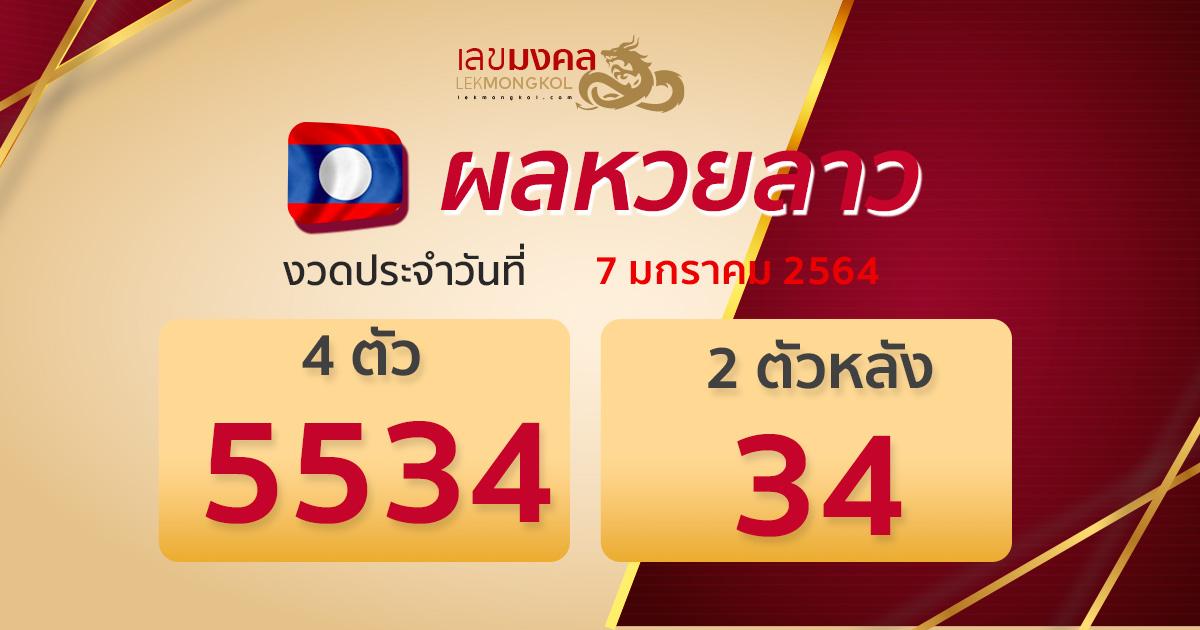 result-lotto-laos-070164